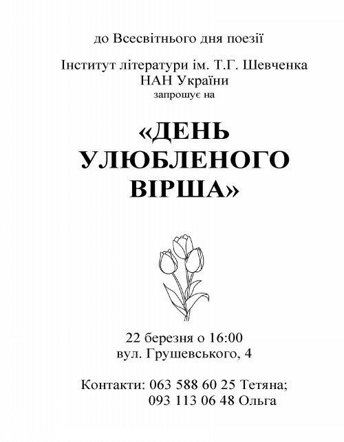 оголошення-запрошення-2